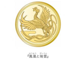 天皇陛下御即位記念貨幣は1万円金貨が約14万円!その意味するものとは?