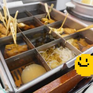 关东煮【guān dōng zhǔ】…冬に美味しい料理へのワイのトラウマ?