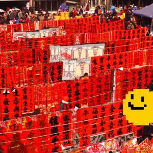 对联【duì lián】〜赤くて長いのはフンドシだけやないって話?〜