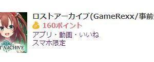 対戦型戦略ゲーム ロストアーカイブの事前登録と起動で80円もらえる<ちょびリッチスマホ版>