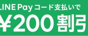 吉野家「LINE Payコード払いで使える200円割引クーポンあり」~9月23日まで