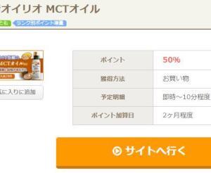 日清オイリオ MCTオイル等が実質50%OFFで買える <ちょびリッチ>