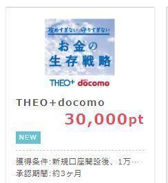 おまかせ資産運用アプリ「THEO+docomo」新規口座開設+1万円入金で3000円もらえる <ポイントインカム>