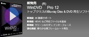 ベクター【超特価ブルーレイ再生ソフト】WinDVD Pro 12が2,980円、WinDVD Ultimate 12が3,480円。