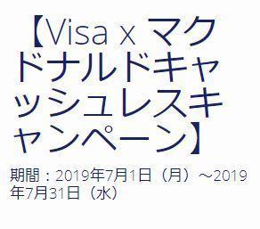 Visa x マクドナルドキャッシュレスキャンペーン「Visaタッチ決済チップ付きオリジナルリストバンド(1,000円分チャージ済み)を抽選で計10,000名にプレゼント」