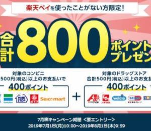 「楽天ペイ初めての方限定」対象のコンビニ・ドラッグストアで500円以上お支払いで最大800楽天Pプレゼント