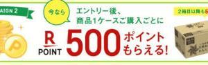 楽天市場「い・ろ・は・す 天然水にれもん」キャンペーンエントリー&1箱購入で500楽天Pプレゼント。送料無料、300円OFFクーポンあり。(~7/12 9:59まで)