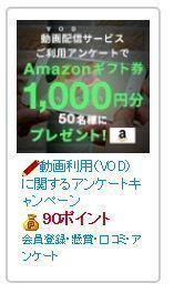 ちょびリッチ「動画利用(VOD)に関するアンケートキャンペーンに応募で45円」抽選で50名にアマギフ1,000円分プレゼント