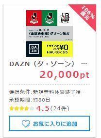 「DAZN 新規1ヶ月間無料体験終了後に月額制の有料視聴に移行すると2,000円もらえる」→ 実質2ヶ月間無料で楽しめる <ポイントインカム>