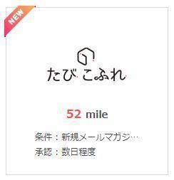 すぐたま「たびこふれ 無料メルマガ登録」で26円