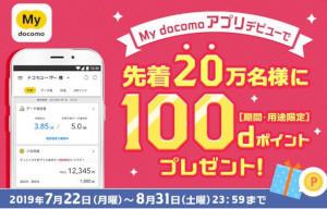 My docomoアプリの通知を受け取る設定にすると、先着20万名に100dポイントプレゼント