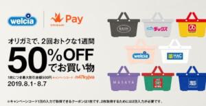 Orgami Pay「ウエルシアグループで利用可能な50%OFFクーポン2枚プレゼント」