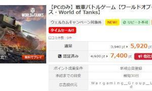 i2iポイント 戦車バトルゲーム「ワールドオブタンクス」の会員登録完了で740円もらえる