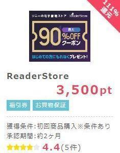 ソニーの電子書籍ストア「ReaderStore」初めての利用の方は300円以上の小遣い獲得可能 ポイントインカム