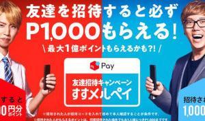 メルペイの友達紹介キャンペーン「超簡単に1,000円分のポイントがもらえる」
