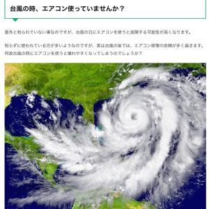 台風とエアコンの相性は最悪!!