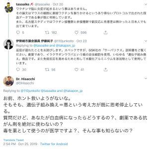 伊勢崎市議会議員のTwitterの炎上中!!