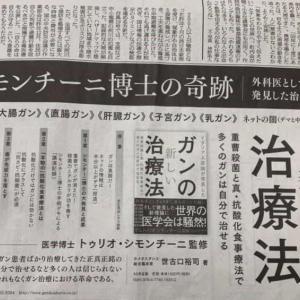 また出た!、朝日新聞のエセ医学広告!!