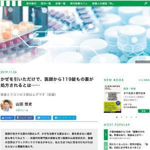 数字による不安『かぜを引いただけで、医師から119錠もの薬が処方されるとは……』
