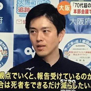 吉村大阪府知事、あなたは医療関係者か?