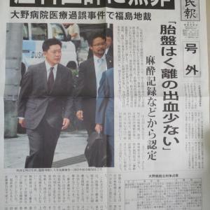 あれから12年、日本の医療界を震撼させたあの事件を振り返る