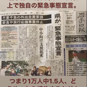 岩手県では独自の緊急事態宣言