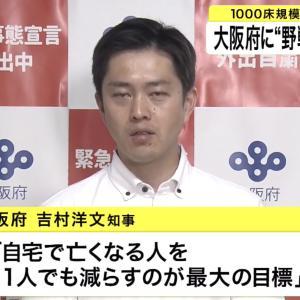 吉村大阪府知事が1000床規模の野戦病院を作る件について