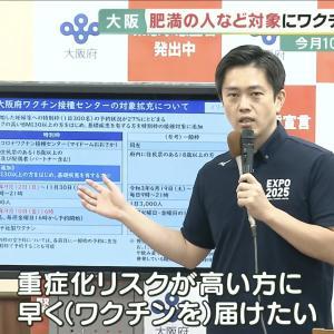 肥満度が高い人にワクチン接種の優先枠 「重症化リスク高い人に早く」 大阪府が12日