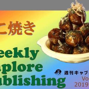 週刊キャプロア出版 第68号(2019年10月2日発売)