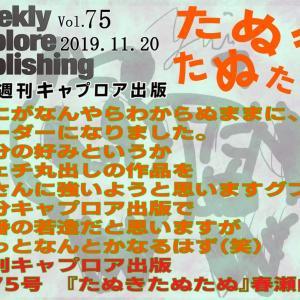 週刊キャプロア出版 第75号(2019年11月20日発売)