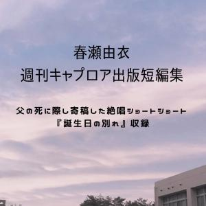 春瀬由衣 週刊キャプロア出版 短編集