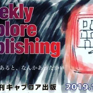 週刊キャプロア出版 第78号(2019年12月11日発売)