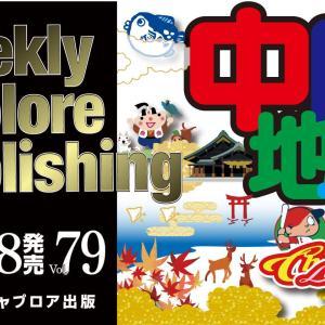 週刊キャプロア出版 第79号(2019年12月18日発売)