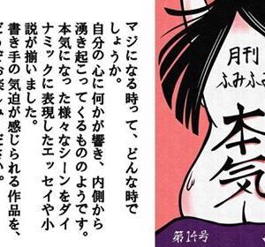 月刊ふみふみ 第14号「本気(マジ)」(2019年12月21日発売)