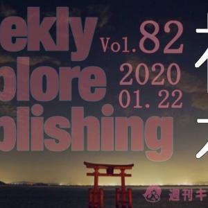 週刊キャプロア出版 第82号(2020年1月22日発売)