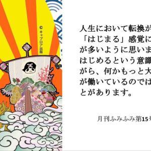 月刊ふみふみ 第15号「はじまる」(2020年1月26日発売)