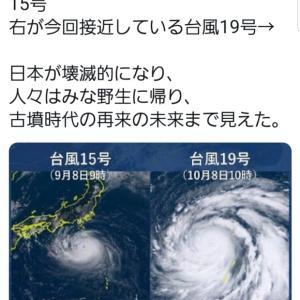 【緊急‼️】今回の台風は本当にヤバイ‼️