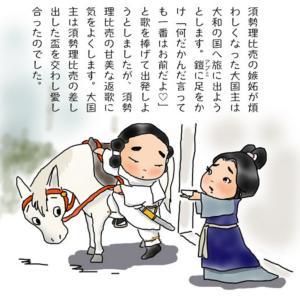 ⛩『アウトロー古事記 102話』~スセリ姫、いよいよ切れる~