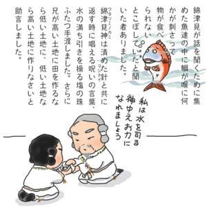 ⛩【アウトロー古事記 156話】~モヤモヤするのはなぜ?~