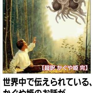⛩️【超訳 かぐや姫 最終話✨】