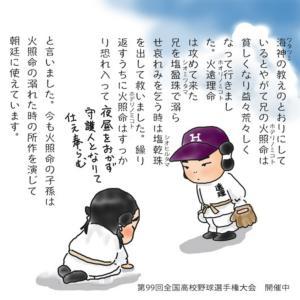 ⛩【アウトロー古事記 158話】~どこまでも理不尽な山幸彦~
