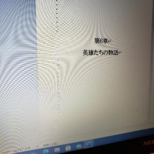 怒涛の15000文字