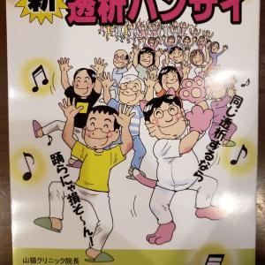 新透析バンザイ!\(^.^)/本日の透析終わりました~(7/6)