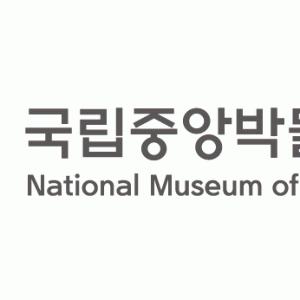 [博物館] 韓国の国立中央博物館