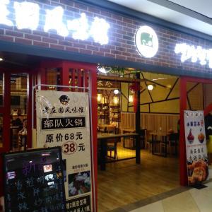 [中国グルメ] 中国で食べた「朝鮮族料理」