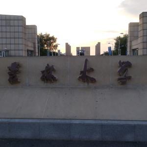 [中国名門大学] 中国に対する悪い固定観念が破れた大事な経験、吉林大学探訪その1