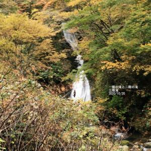安達太良山紅葉 三滝巡り  三階滝