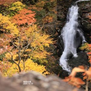 安達太良山 紅葉 三滝巡り 屏風岩と相恋の滝
