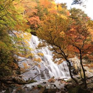安達太良山 紅葉 八幡の滝