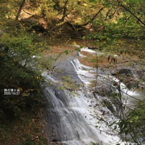 西郷の郷遊歩道   熊の滑り台(滝)